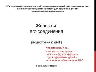 Железо и его соединения (подготовка к ЕНТ) Куприянова И.В., Учитель химии шко