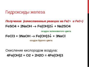 Гидроксиды железа Получение (качественные реакции на Fe2+ и Fe3+) FeSO4 + 2Na