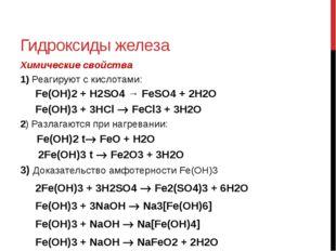 Гидроксиды железа Химические свойства 1) Реагируют с кислотами: Fe(OH)2 + Н2S