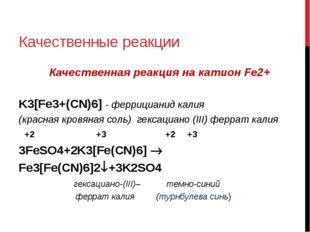 Качественные реакции Качественная реакция на катион Fe2+ K3[Fe3+(CN)6] - ферр