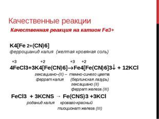 Качественные реакции Качественная реакция на катион Fe3+ K4[Fe 2+(CN)6] ферро