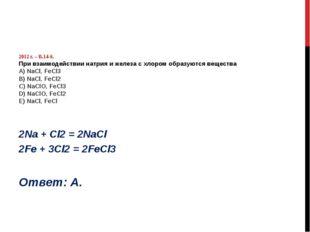2012 г. – В.14-6. При взаимодействии натрия и железа с хлором образуются вещ