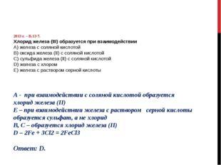 2013 г. – В.13-7. Хлорид железа (III) образуется при взаимодействии А) желез