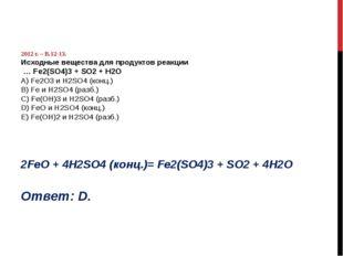 2012 г. – В.12-13. Исходные вещества для продуктов реакции … Fe2(SO4)3 + SO2