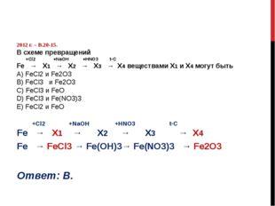 2012 г. – В.20-15. В схеме превращений +Сl2 +NaOH +HNO3 t◦C Fe → X1 → X2 → X
