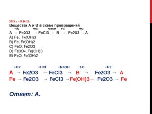 2013 г. – В.16-13. Вещества А и В в схеме превращений +O2 +HCl +NaOH t◦C +H2
