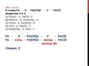 2015 г. – В.1-21. В схеме Fe → Х → Fe(ОН)2 → У → FeCl2 вещества Х и У А) Fe2