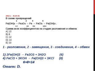 2012 г. – В.19-10. В схеме превращений 1 2 3 4 Fe(ОН)3 → Fe2O3 → Fe → FeCl3