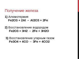 Получение железа 1) Алюмотермия Fe2O3 + 2Al → Al2O3 + 2Fe 2) Восстановление в