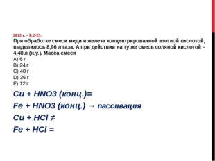 2012 г. – В.2-23. При обработке смеси меди и железа концентрированной азотно