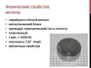 Физические свойства железа серебристо-белый металл металлический блеск провод