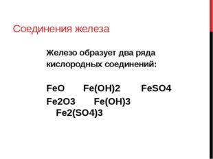 Соединения железа Железо образует два ряда кислородных соединений: FeO Fe(OH)