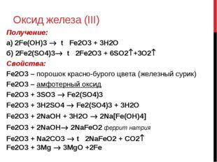 Оксид железа (III) Получение: а) 2Fe(OH)3  t Fe2O3 + 3H2O б) 2Fe2(SO4)3 t 2