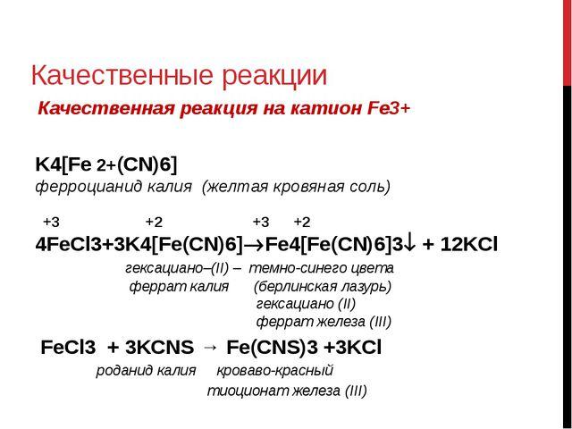Качественные реакции Качественная реакция на катион Fe3+ K4[Fe 2+(CN)6] ферро...
