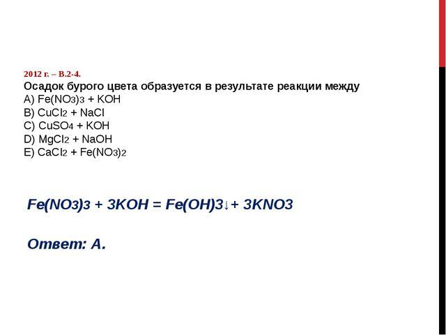 2012 г. – В.2-4. Осадок бурого цвета образуется в результате реакции между А...