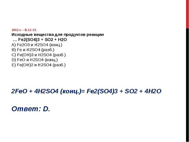 2012 г. – В.12-13. Исходные вещества для продуктов реакции … Fe2(SO4)3 + SO2...
