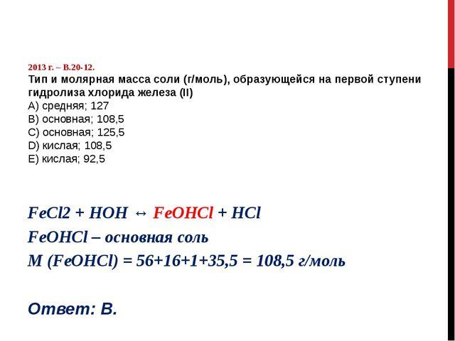2013 г. – В.20-12. Тип и молярная масса соли (г/моль), образующейся на перво...
