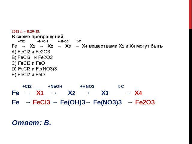 2012 г. – В.20-15. В схеме превращений +Сl2 +NaOH +HNO3 t◦C Fe → X1 → X2 → X...