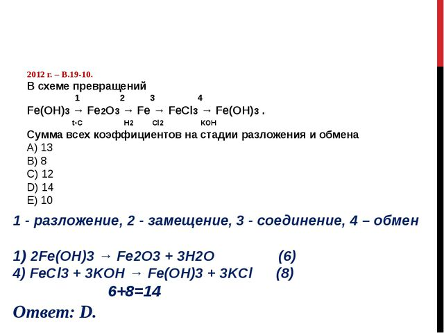2012 г. – В.19-10. В схеме превращений 1 2 3 4 Fe(ОН)3 → Fe2O3 → Fe → FeCl3...