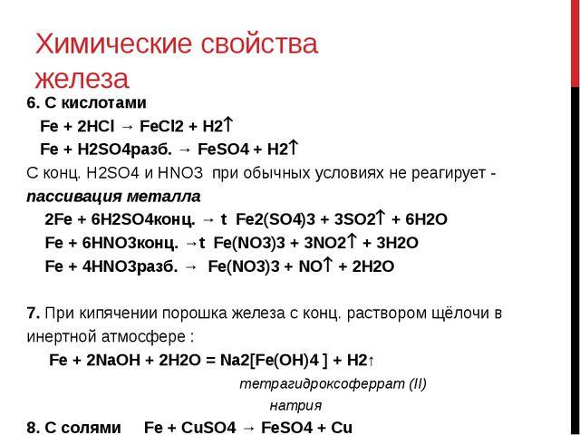 Химические свойства железа 6. С кислотами Fe + 2HСl → FeСl2 + H2 Fe + H2SO4р...