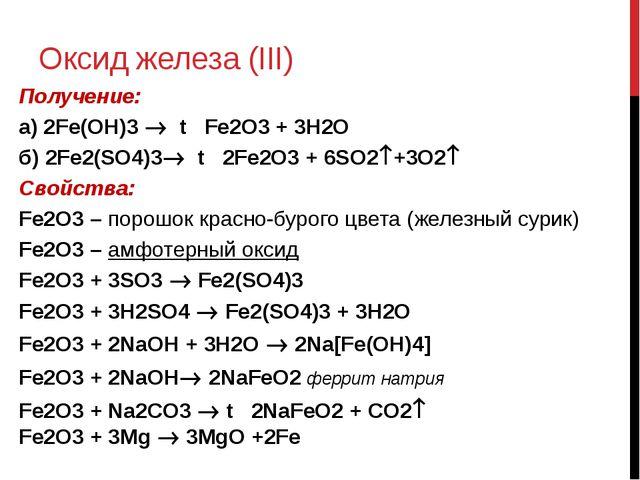 Оксид железа (III) Получение: а) 2Fe(OH)3  t Fe2O3 + 3H2O б) 2Fe2(SO4)3 t 2...