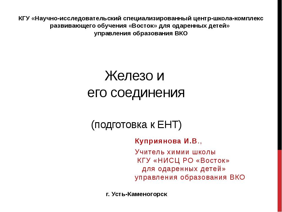 Железо и его соединения (подготовка к ЕНТ) Куприянова И.В., Учитель химии шко...