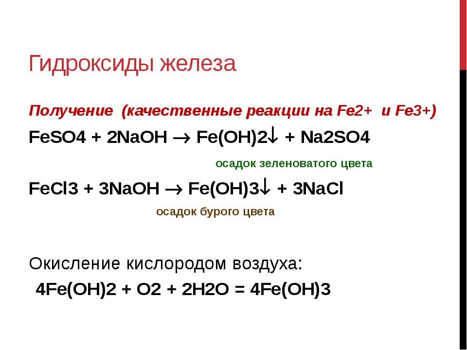 Гидроксиды железа Получение (качественные реакции на Fe2+ и Fe3+) FeSO4 + 2Na...