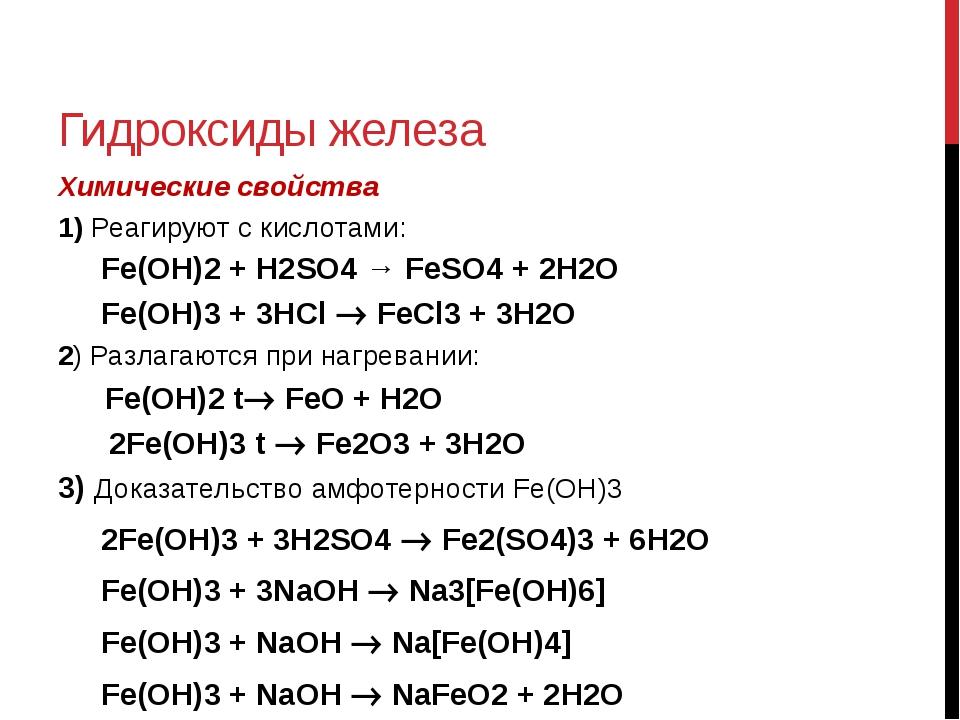 Гидроксиды железа Химические свойства 1) Реагируют с кислотами: Fe(OH)2 + Н2S...