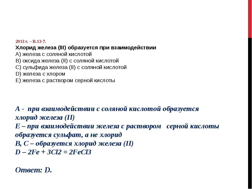 2013 г. – В.13-7. Хлорид железа (III) образуется при взаимодействии А) желез...