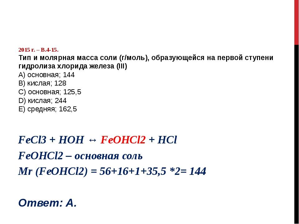 2015 г. – В.4-15. Тип и молярная масса соли (г/моль), образующейся на первой...