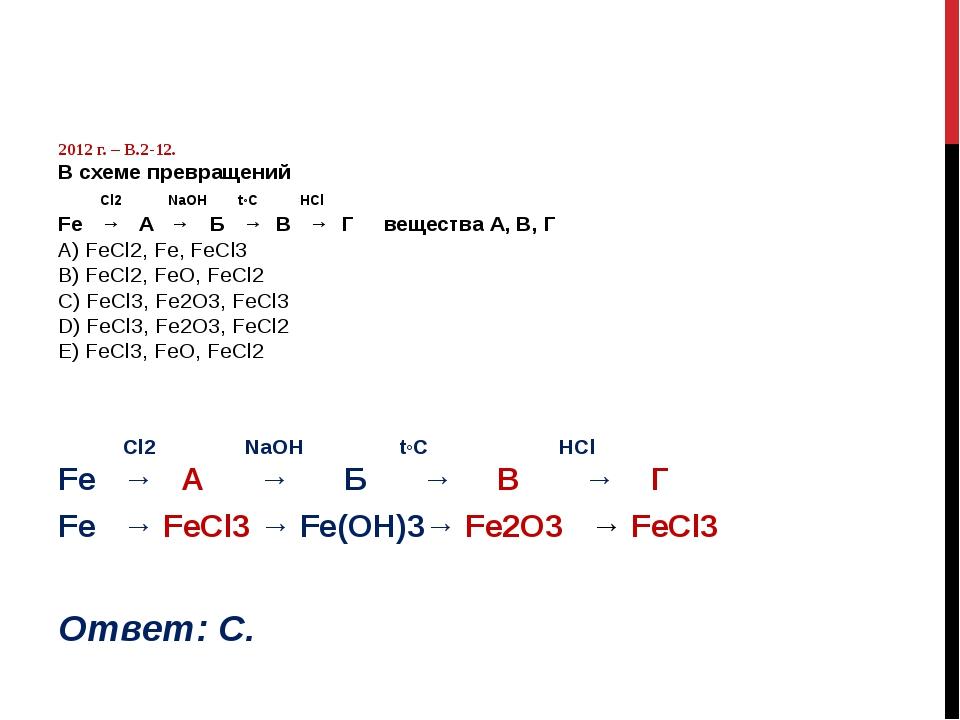 2012 г. – В.2-12. В схеме превращений Сl2 NaOH t◦C HCl Fe → A → Б → В → Г ве...