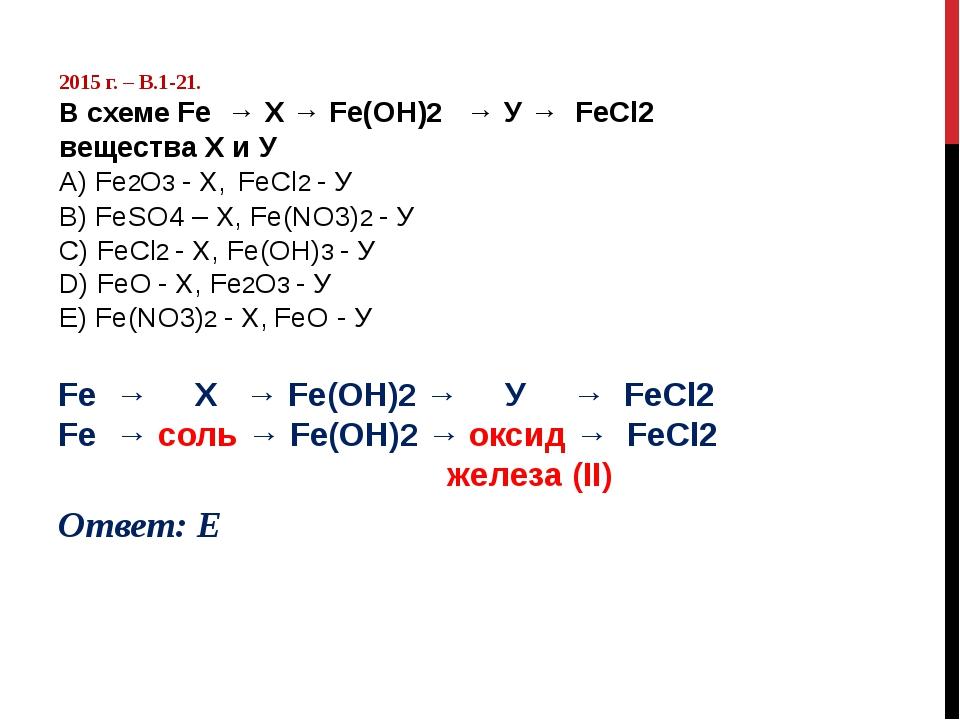 2015 г. – В.1-21. В схеме Fe → Х → Fe(ОН)2 → У → FeCl2 вещества Х и У А) Fe2...