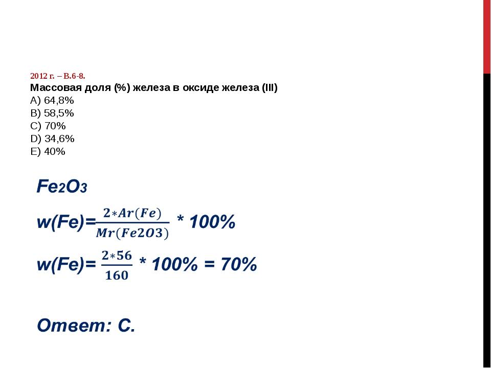 2012 г. – В.6-8. Массовая доля (%) железа в оксиде железа (III) А) 64,8% B)...