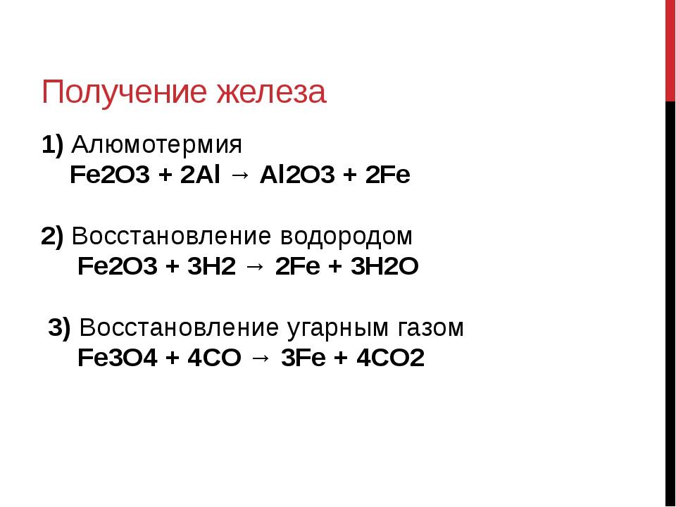 Получение железа 1) Алюмотермия Fe2O3 + 2Al → Al2O3 + 2Fe 2) Восстановление в...