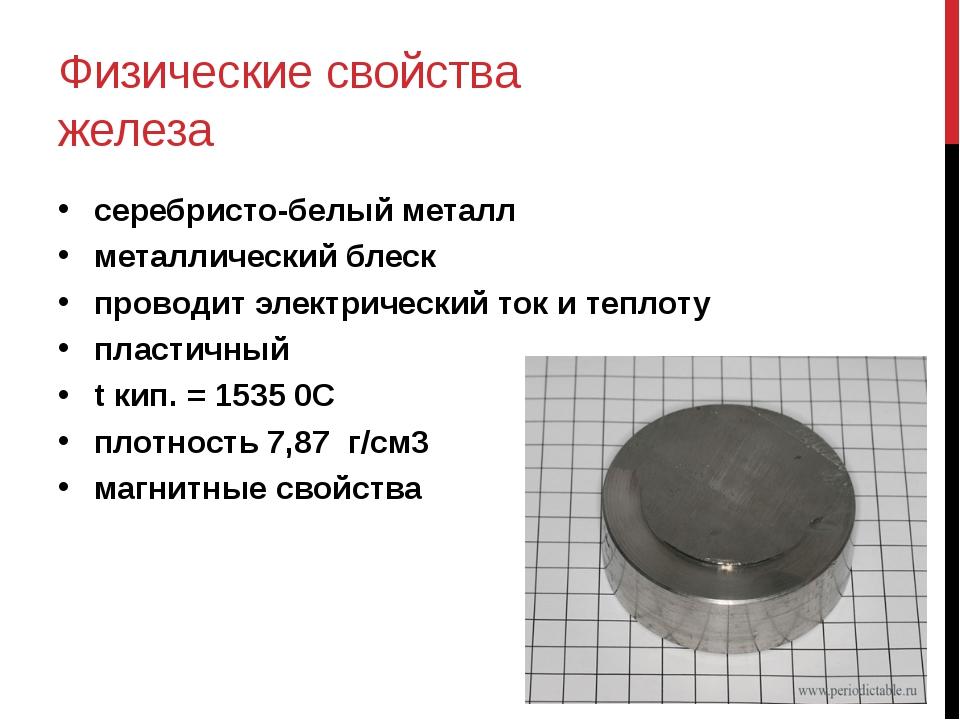 Физические свойства железа серебристо-белый металл металлический блеск провод...