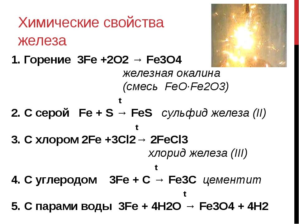 Химические свойства железа 1. Горение 3Fe +2O2 → Fe3O4 железная окалина (смес...