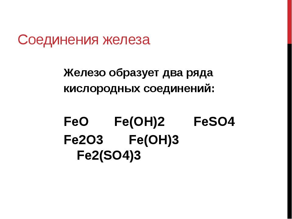 Соединения железа Железо образует два ряда кислородных соединений: FeO Fe(OH)...