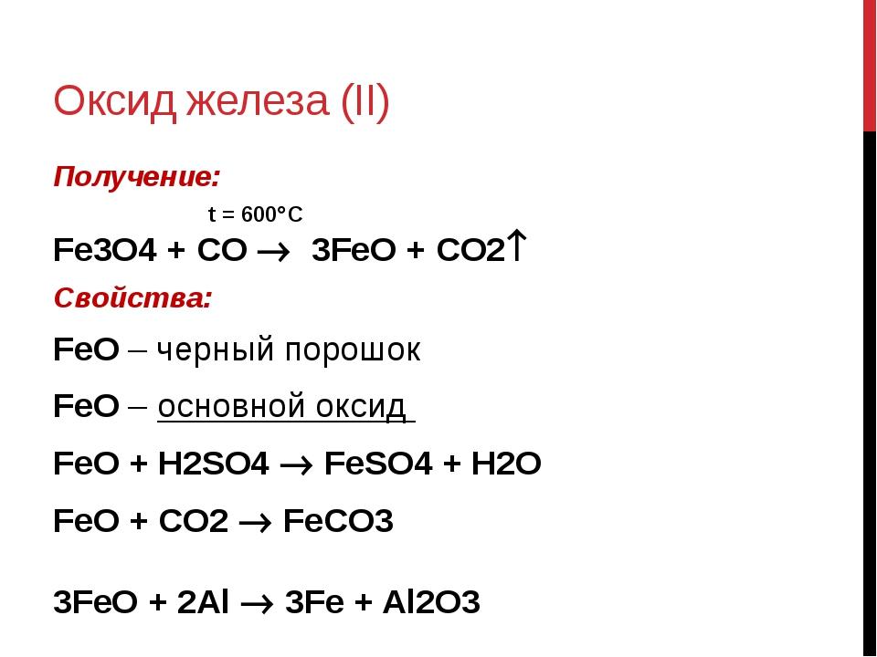 Оксид железа (II) Получение: t = 600C Fe3O4 + CO  3FeO + CO2 Свойства: FeO...