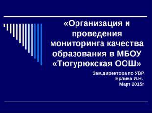 «Организация и проведения мониторинга качества образования в МБОУ «Тюгурюкска