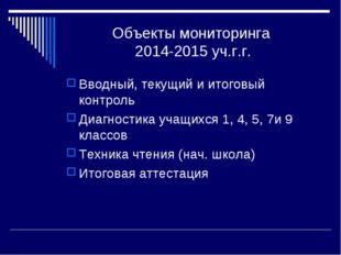 Объекты мониторинга 2014-2015 уч.г.г. Вводный, текущий и итоговый контроль Ди