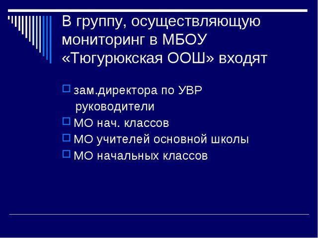 В группу, осуществляющую мониторинг в МБОУ «Тюгурюкская ООШ» входят зам.дирек...