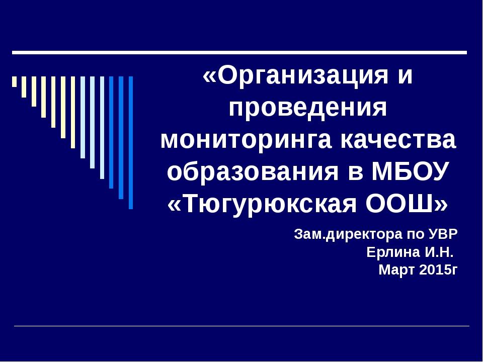 «Организация и проведения мониторинга качества образования в МБОУ «Тюгурюкска...