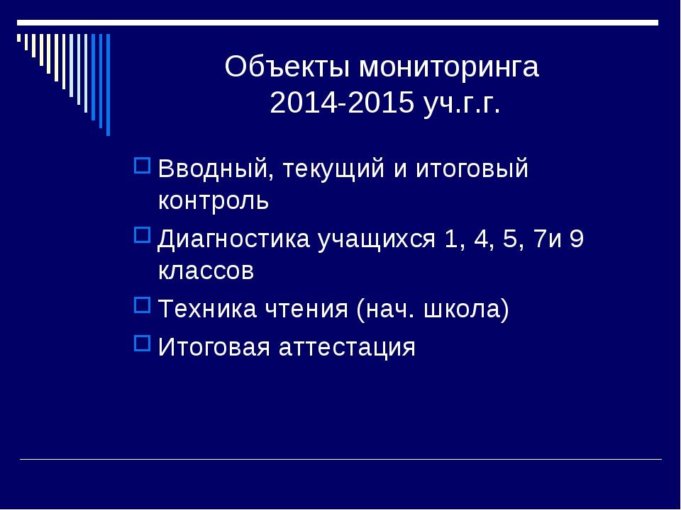 Объекты мониторинга 2014-2015 уч.г.г. Вводный, текущий и итоговый контроль Ди...