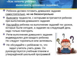 «Как помочь ребенку выполнить домашнее задание» Ребенок должен готовить домаш