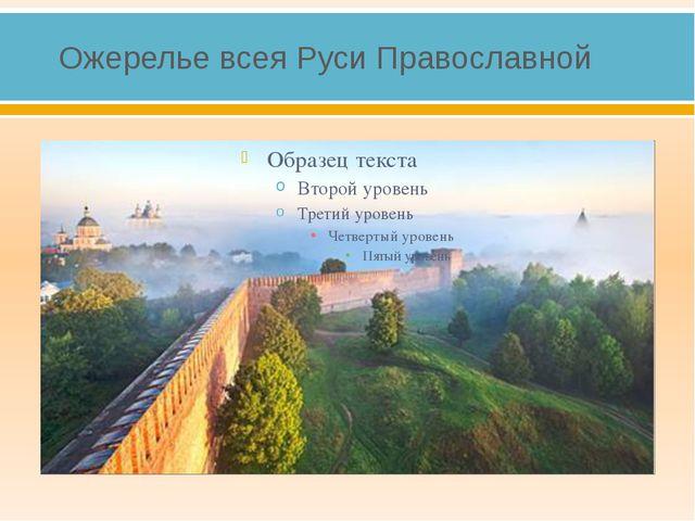 Ожерелье всея Руси Православной