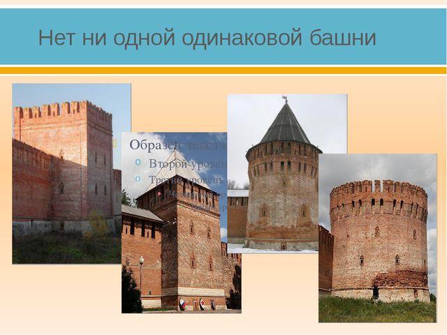 Нет ни одной одинаковой башни