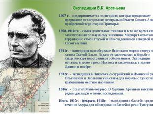Экспедиции В.К. Арсеньева 1907 г. - предпринимается экспедиция, которая продо