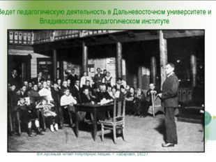 Ведет педагогическую деятельность в Дальневосточном университете и Владивосто
