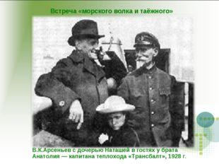 В.К.Арсеньев с дочерью Наташей в гостях у брата Анатолия — капитана теплохода