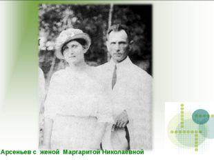 В.К.Арсеньев с женой Маргаритой Николаевной